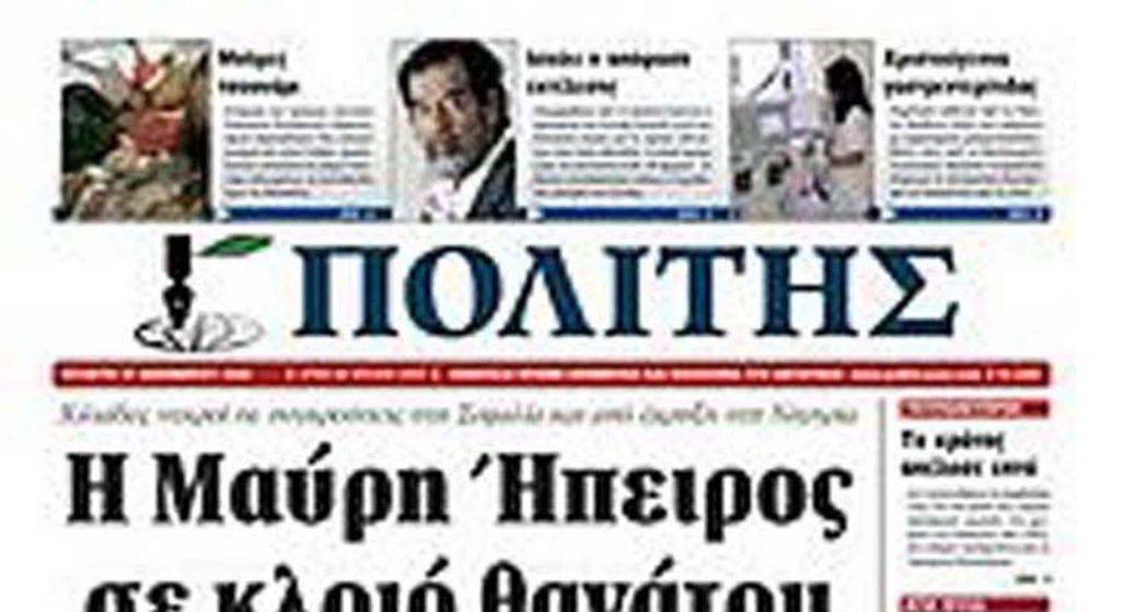 """Politis: """"Kıbrıslı Türkleri öldürenlerin üçte biri polis"""""""
