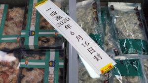 Çin'in Ekvador'dan ithal ettiği karideslerin ambalajında virüs çıktı